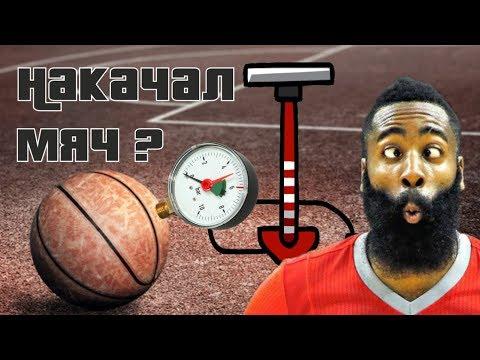 Как накачать баскетбольный мяч