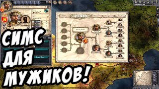 The Sims для мужиков! - Crusader Kings II