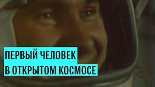 Алексей Леонов – первый человек в открытом космосе