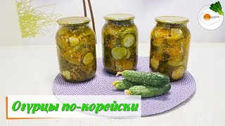Огурцы по-корейски – самый вкусный рецепт на зиму (Cucumbers in Korean)