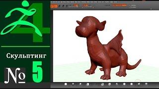 5. Zbrush- скульптинг. Little Dragon (Part1). Уроки самообучения