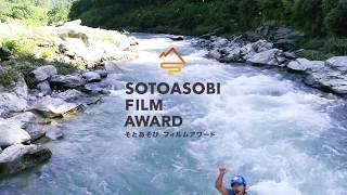 【SOTOASOBI FILM AWARD】準グランプリ ラフティング