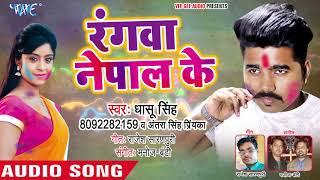 Dhaasu Singh और Antra Singh Priyanka का सबसे हिट होली 2019 Rangwa Nepal Ke Bhojpuri Holi Songs
