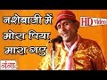 Download Bhojpuri Nautanki nach programme   नशेबाजी में मोरा पिया मारा गए   Bhojpuri Nautanki   MP3 song and Music Video