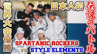 Spartanic Rockers vs Style Elements