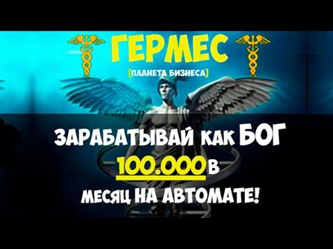 """КУРС ЗАРАБОТКУ В ИНТЕРНЕТЕ """"ГЕРМЕС 2020"""""""