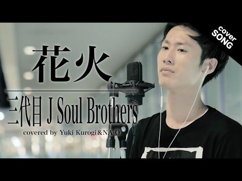 【名曲】花火 / 三代目 J Soul Brothers (歌詞付)[covered By 黒木佑樹]