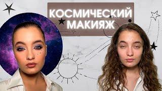 Вечерний макияж 2021 Макияж глаз Выпускной макияж Свадебный макияж