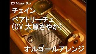 ベアトリーチェ(大原さやか) - チェイン