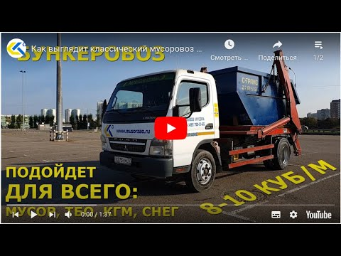 Бункеровоз в Москве подойдет для всего