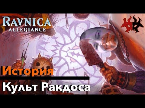 Все о Культе Ракдос - История Равники Magic: The Gathering ravnica lore Cult of Rakdos