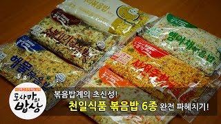 [도사마의 밥상] 천일식품 볶음밥 6종 몽땅 파헤치기!