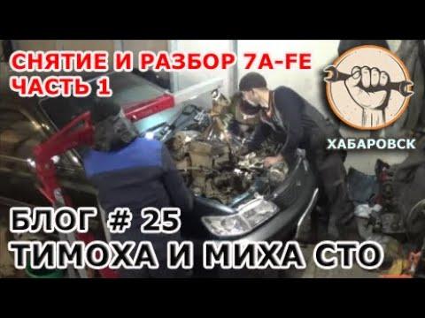 ФОРС МАслоЖОР 7A-FE ч.1 - снятие и разбор мотора