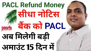 Pacl Refund money up to 50K | Pacl New Notice | Pacl Money Notice to Bank | Pacl Latest News | Pacl