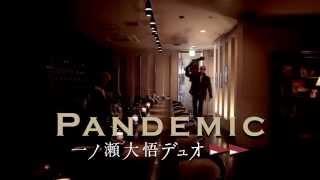 一ノ瀬大悟デュオ2ndアルバム「CLIMAX」収録曲「Pandemic」 プロモーシ...