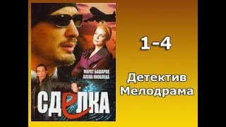 Сериал Сделка 1-4 серия Детектив,Мелодрама