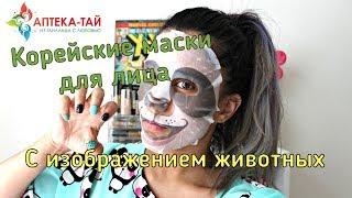 видео Корейские и японские маски для лица в виде  животных