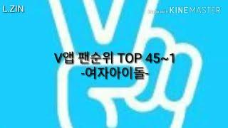 V앱 팔로워 순위 TOP 45~1 -여자아이돌- (2018년 2월)