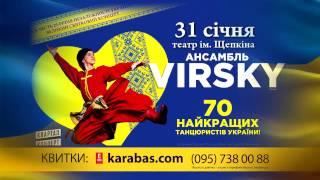 VIRSKY | Театр им. Щепкина | 31.01(, 2016-12-29T12:54:35.000Z)