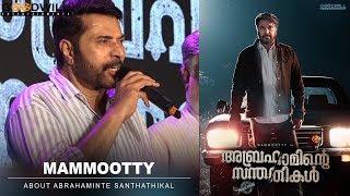 Mammootty About Abrahaminte Santhathikal | Mammootty | Shaji Padoor | Haneef Adeni