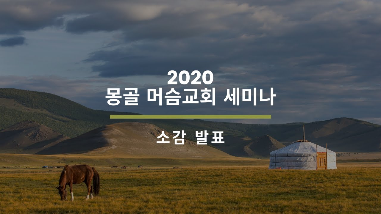 2020 몽골 세미나 소감발표