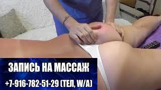 Массаж ягодиц. Массаж ноги, бедра, ягодицы. Массаж попы. Butt massage, ass massage for woman
