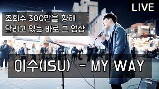 [신촌 버스킹 LIVE ] 이수(ISU) - MY WAY COVER 권민제