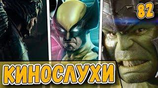 Тор: Рагнарёк - ПРОРЫВ? Новый трейлер Лиги Справедливости и желтый костюм Росомахи | Кинослухи