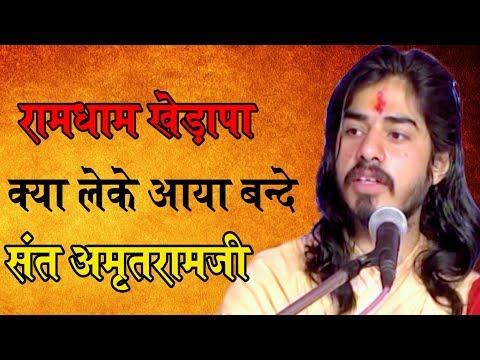 khedapa live || sant amritram || kya leke aaya bande