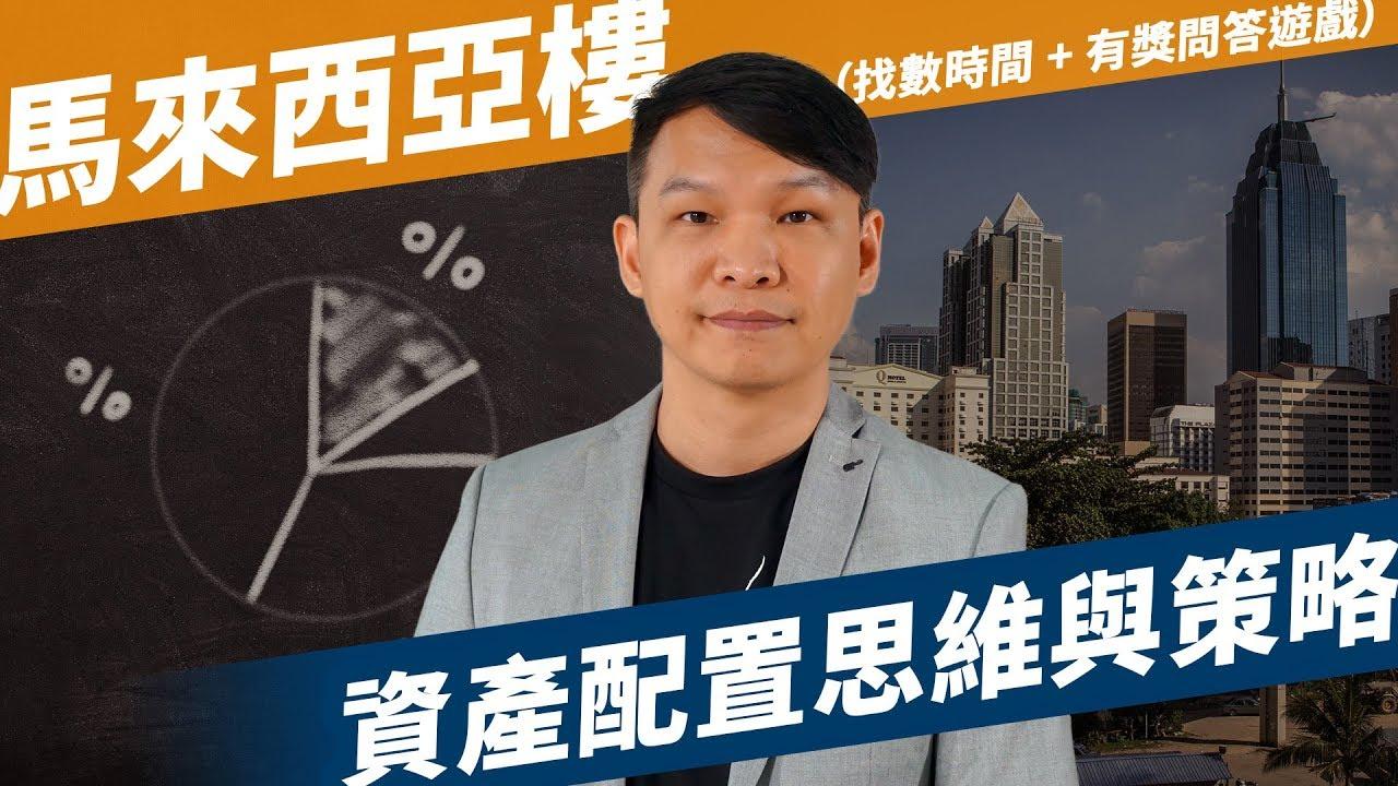 外地樓【Hea富|郭釗】馬來西亞樓 資產配置思維與策略(找數時間 + 有獎問答遊戲) - YouTube