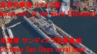 世界の軍港・リメイク版 アメリカ海軍サンディエゴ海軍基地 US Navy San Diego naval base