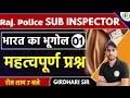 Gambar cover Rajasthan Police SI Bharti  Indian Geography  By Girdhari Sir  महत्वपूर्ण प्रश्न