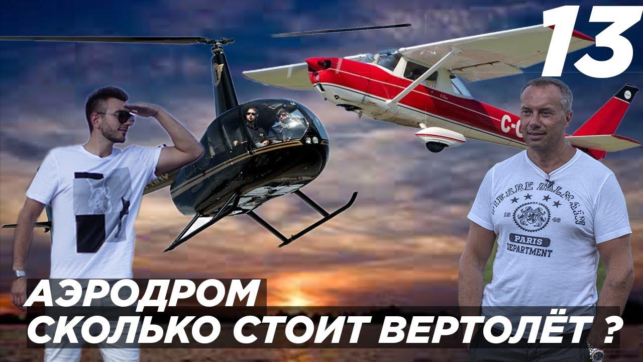 Аэродром. Сколько стоит вертолёт ?