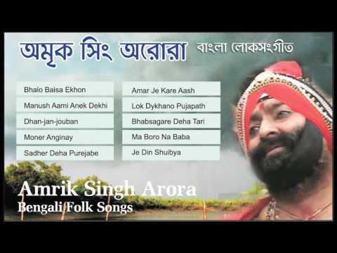 Amrik Singh Arora | Bengali Folk Songs | Baul Songs | Ma Baro Na Baba | Bengali Songs of Amrik Singh