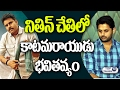 Nitin Bags Pawan kalyan Katamarayudu Rights | Director Dolly | Nizam Distribution | Top Telugu TV