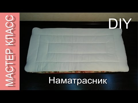 Как сшить детский матрас