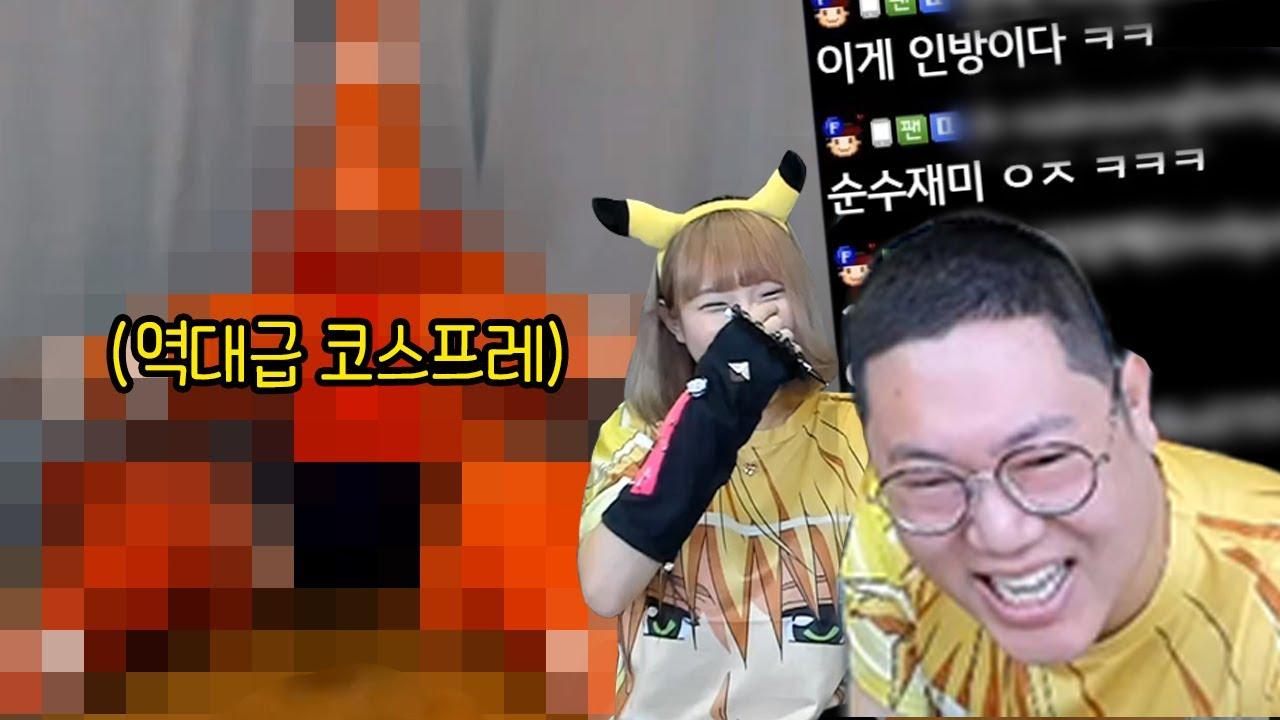 감스트 초대박 코스프레 엄청 웃기네ㅋㅋㅋㅋㅋㅋ Cosplay