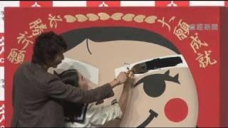 「イモトアヤコさん資格の合格祈願」 誕生日に向井理さんが応援