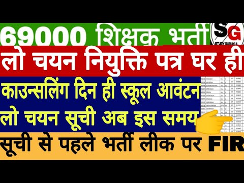 69000 Sikshak Bharti Latest News | Counseling Final List | District Allotment List Released Time