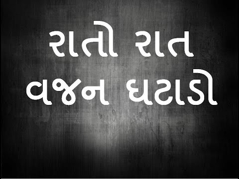 Weight Loss Tips In Gujarati-health Tips In Gujarati