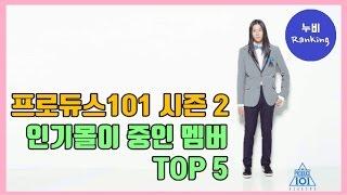 [순위] 프로듀스 101 시즌2, 벌써부터 인기몰이 중인 멤버 TOP5 | produce101 s2 rank…