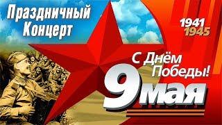 С ДНЁМ ПОБЕДЫ! Праздничный концерт посвященный юбилею Победы в Великой Отечественной Войне 1941-1945