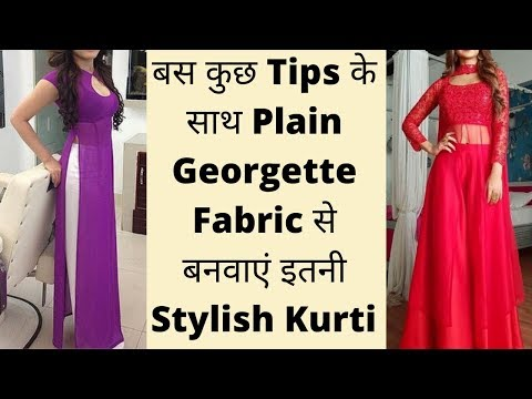 जारजट कुर्ती के डिज़ाइन | Stylish Georgette Kurti Design Ideas From Plain Fabric