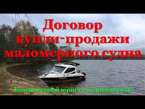 Договор купли-продажи маломерного судна