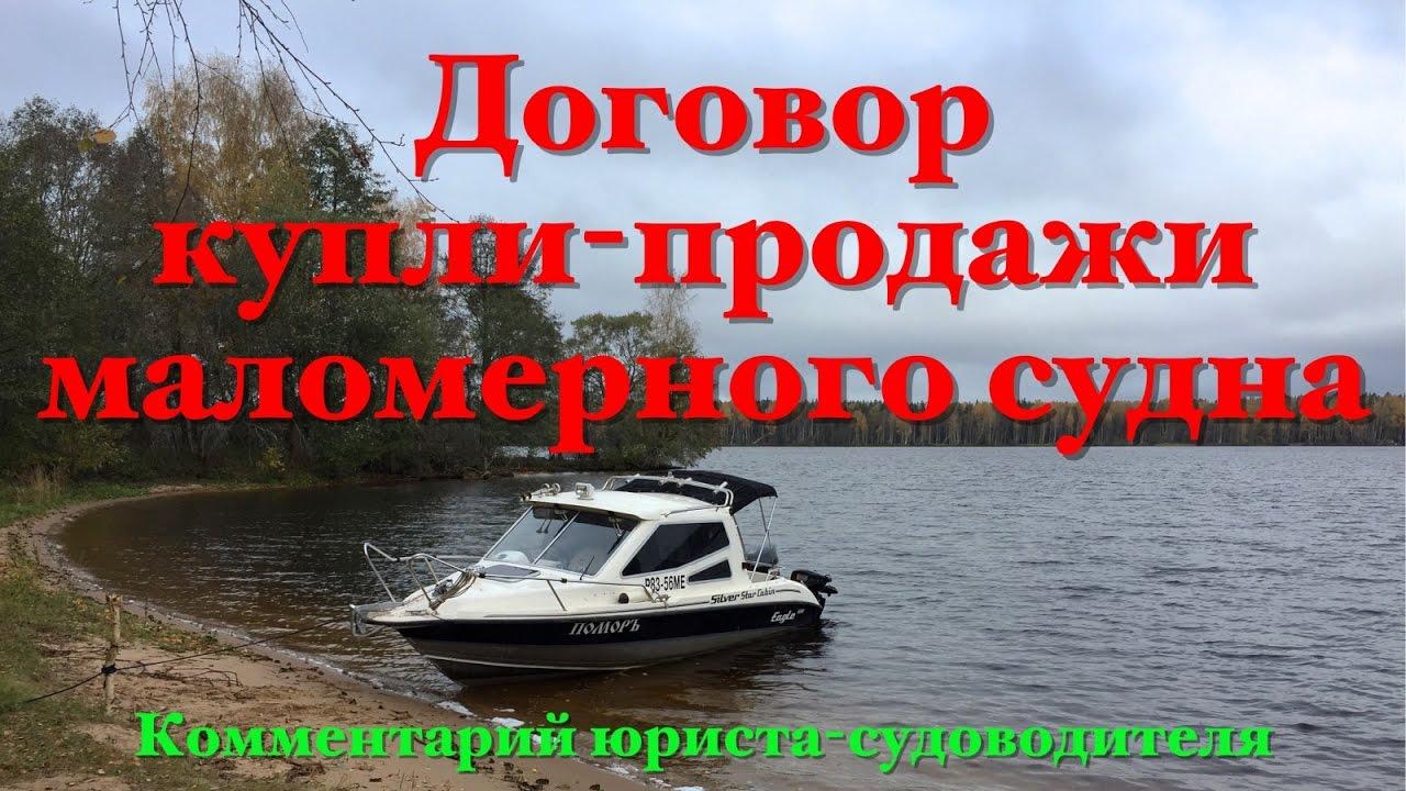 при продаже лодки налог