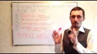 """Урок 2. Создание бизнеса """"Муж на час"""". Первые шаги. (сервис оказания бытовых услуг населению)"""
