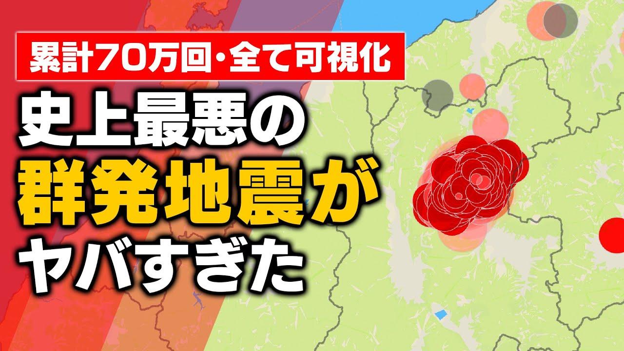 地震 長野 群発