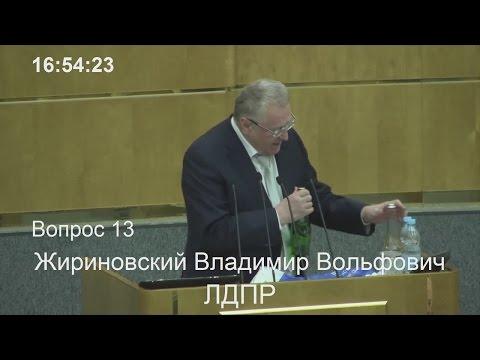 Выступление Жириновского в Думе