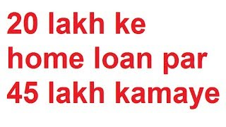 home loan prepayment vs investment | never make early payment