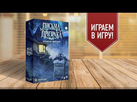 ПИСЬМА ПРИЗРАКА: Играем в детективную настольную игру с тайными ролями